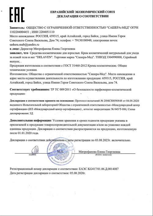 Делавен скан сертификата соответствия
